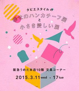 hankyu_0311.jpg